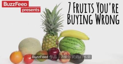 7種你買錯的水果