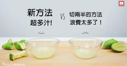 其實你每次擠檸檬都浪費很多汁。正確的方法可以讓你擠出多一倍喔!