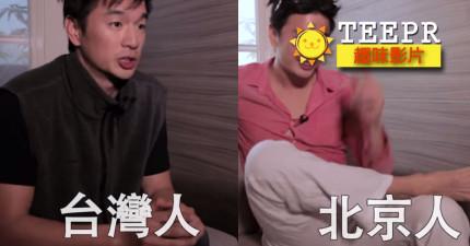台灣人VS北京人