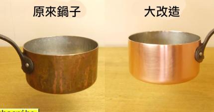 銅鍋用的又髒又焦嗎?用隨手就有的2件法寶讓它變得跟新的一樣!