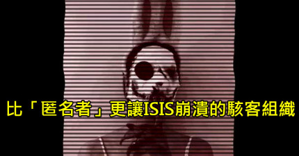 ISIS網站改賣壯陽藥?比「匿名者」更強的駭客組織這次讓ISIS崩潰了!