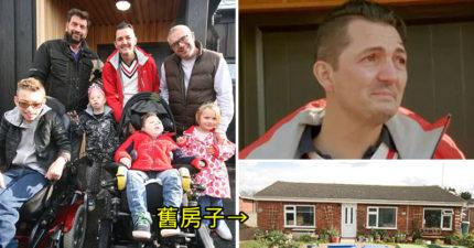 善心同志夫夫「領養4殘疾孩」房子不夠住,節目百人花9天量身打造「絕美高功能別墅」讓他們一眼爆哭!
