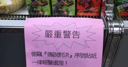 最惡毒詛咒!超商飲料「貼紙狂被偷」,店員怒貼「紅紙警告」內行到網友跪求加好友!