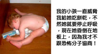10個爸媽使出吃奶絕活逼小孩吃飯的「爆笑崩潰噴飯瞬間」!