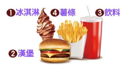 你習慣先吃什麼?選出「第一口就是吃它」的食物,揭發你隱藏起來的「小怪癖」