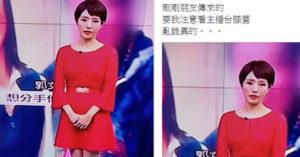 正妹女主播站著播報新聞,鏡頭全被「膝蓋亮點」搶去!網友抖:我也看到了...