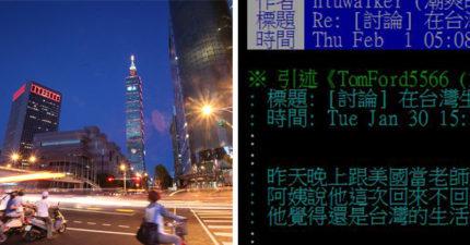 台灣是鬼島?他長住美國10年列「台灣生活6大優點」:交通便利屌打國外!