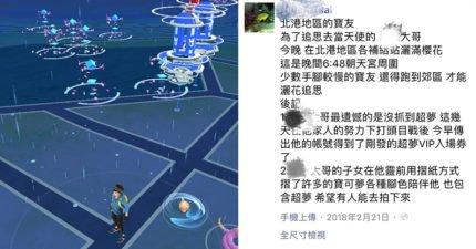 賺人熱淚寶可夢番外篇《北港催淚櫻花雨》,網友看完激喊:這櫻花雨有洋蔥味!