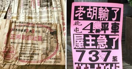 新莊一房只要「7萬8」!44年前的廣告單,讓無殼族們落淚:當時十萬可以和郭台銘一起開鴻海