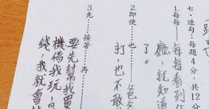 小學生考卷3造句意外爆「爸爸日常」 網笑翻:社會局不介入嗎?