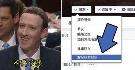 臉書大災難!12個你再不從臉書刪除「財產就會受到嚴重威脅」的緊急自保措施。請馬上刪除「 你的生日」!