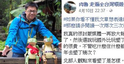 他玩墾丁3天「一人不用2000元」幫忙平反,網友不領情「神邏輯」嗆:屏東人都嫌貴!