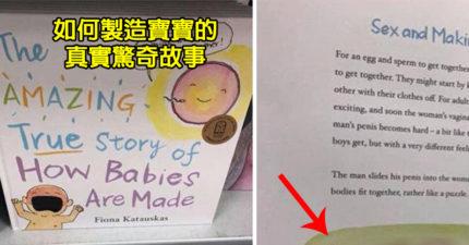 童書「寶寶製造」畫面太像本子 家長氣炸!
