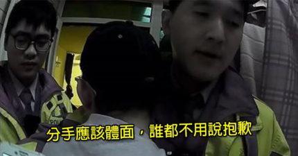 當著警察面被女友狠甩 暖警霸氣喊:「來吧!」還唱歌安撫