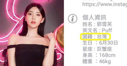 強國網友「統一魔爪伸向女神」,點名郭雪芙「更正國籍」:就是不准寫台灣!