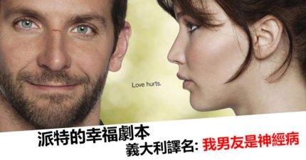 14部換國家上映「片名變超扯」的經典電影 《很難死》到底是哪部?