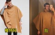 買「時尚斗篷」趁特價秒出手 收到貨「只剩尷尬」:牧師?
