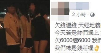 設局女閨蜜自稱乖寶寶 臉書嗆先關版:「反正台灣人很健忘」