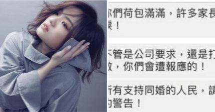 徐佳瑩挺同婚遭嗆「會有報應」 她霸氣反擊:要下地獄我也認了♥