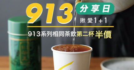 超欠喝 天仁喫茶趣ToGo 913茶王系列茶飲 第二杯半價優惠中