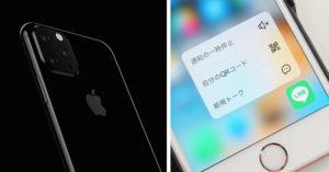 新iPhone「取消重要功能」被罵翻 再也不能「偷看」讓網友心碎:還不如買三星!