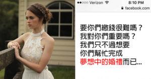新娘「強制親友繳錢」幫她完成「夢想百萬婚禮」 被拒絕後暴怒:你們害我被甩了!