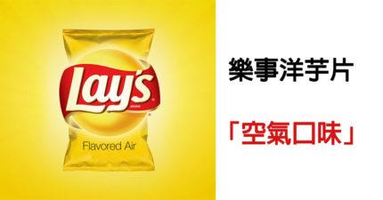 20個「吃了誠實豆沙包」的超諷刺品牌標語 樂高積木絕對就是「你腳邊的禍害」!