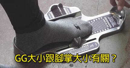 傳說腳大的男人「就會有大鵰」被推翻 科學家:「關鍵數值」跟長度才有關!