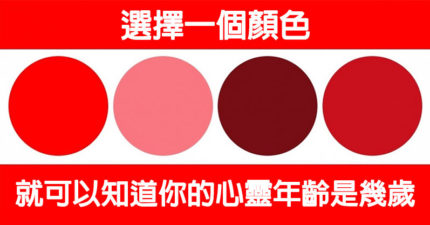 測驗/用色彩心理學「選8個顏色」就可以測出「你的心老了沒」!