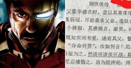 國中老師出考題「鋼鐵奇俠傳」 1200字「文言文」描寫傳奇一生…最後一句看到爆淚!