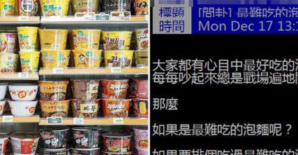 PTT問卦「最難吃的泡麵」霸主是誰?網友一致通過「絕對是這款」:怎麽活到現在的?
