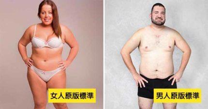 各國最愛的「男女理想體型」曝光 中國「超變態標準」網傻眼:她還能呼吸嗎?