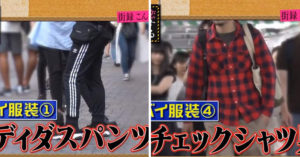 日街訪女生心中的「渣男穿搭」 穿超潮「三線褲」直接打槍:很愛玩女生!