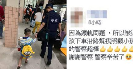 媽媽手提重物下火車 警察蜀黍「暖心牽小孩」她感動讚:台灣的警察超棒!
