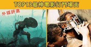 外媒評選21世紀「最神電影打鬥場面」 《全面啟動》「反地心引力之戰」還不是最狂的!