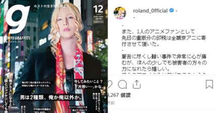 日傳奇牛郎Roland宣佈出書!版稅「全捐給京阿尼」他:身為動畫愛好者的微薄力量