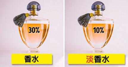 最專業的「5大香水種類」一次搞懂差別 男友最容易把「淡香精」當香水!