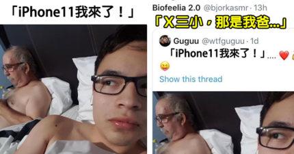 小鮮肉PO親密床照炫耀「iPhone11我來了」 網友往後看崩潰:那位是我老爸…