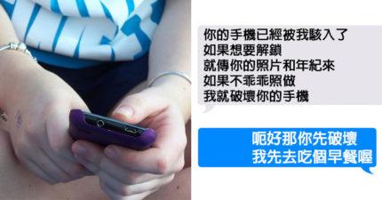 手機被駭了?她收到詭異要求「給我自拍和年齡」 超神回應全網爆紅:駭客真的要哭了XD