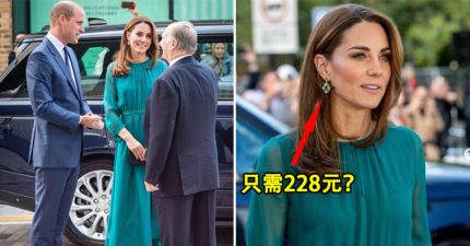 凱特王妃完美駕馭「藍綠禮服」被讚爆 她戴的「超平價耳環」網友熱搜:買得起!