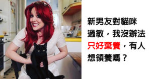 她因為「男友對貓咪過敏」決定放手 忍痛貼出「棄養文」卻被萬人讚爆:做得好!