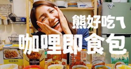 影/網紅開箱「咖哩即食包」最好吃排名 第一名「料好實在超便宜」必須囤貨!