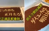日本蛋糕店做「邪惡提拉米蘇」引誘犯罪 超中肯「減肥金句」讓你哭著吃光!