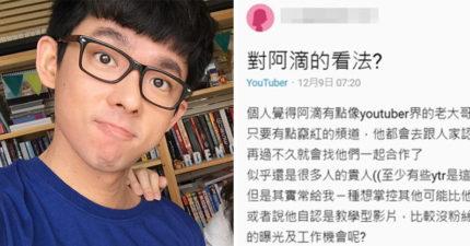 阿滴被批「掌控其他竄紅頻道」根本YouTuber老大哥 網友怒揭「實際證據」打臉!