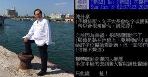 行醫30年「捐半薪」累積上億 仁醫專開「別人不敢開的刀」網讚:真人版黑傑克!