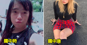 國中妹「長的太男生」慘被同學欺負 畢業後「每天健身2小時」變超正辣妹!