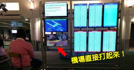 等飛機太無聊...他「霸占機場螢幕打遊戲」被逮後求情:讓我打完這場QQ