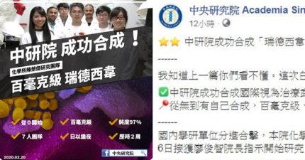 中研院宣佈成功合成「治療武肺藥物」 7人團隊加班14天完成「瑞德西韋」!