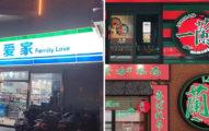 25張中國才有的「山寨比正版更高調」品牌 「小7→小象」網笑翻:至少沒拼錯