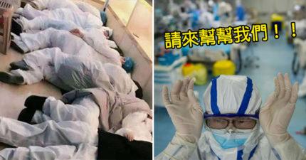 疫情持續升溫!中國醫護投稿「國際期刊」揭露武漢現況:請全世界幫忙